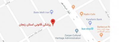 اداره کل پزشکی قانونی استان زنجان